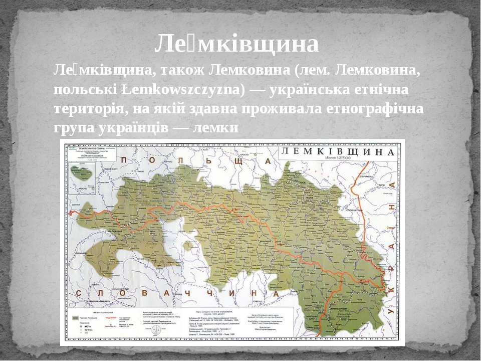 Ле мківщина, також Лемковина (лем. Лемковина, польські Łemkowszczyzna) — укра...