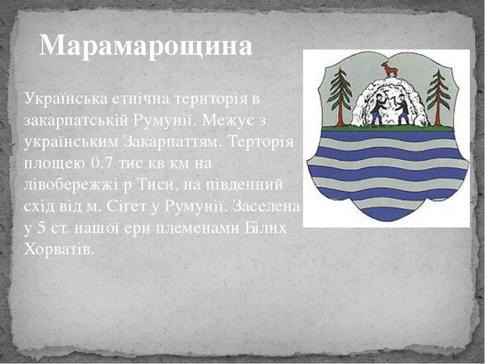 Українська етнічна територіяв закарпатськійРумунії. Межує з українськимЗак...