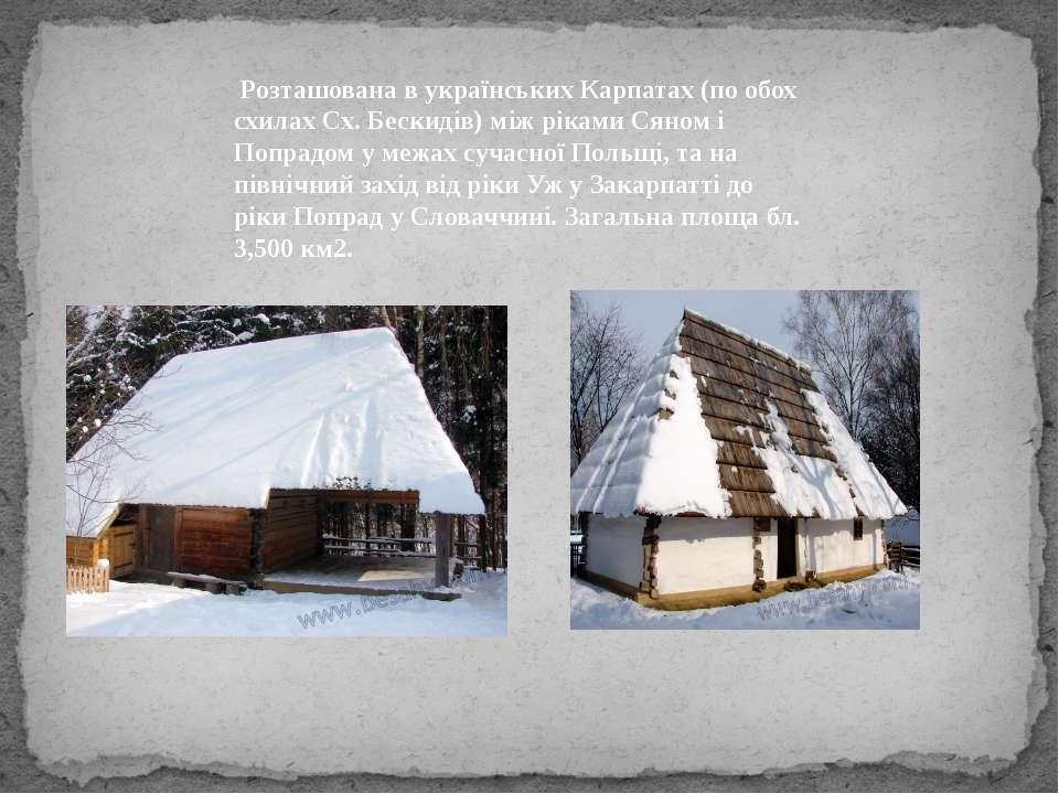Розташована в українських Карпатах (по обох схилах Сх. Бескидів) між ріками С...