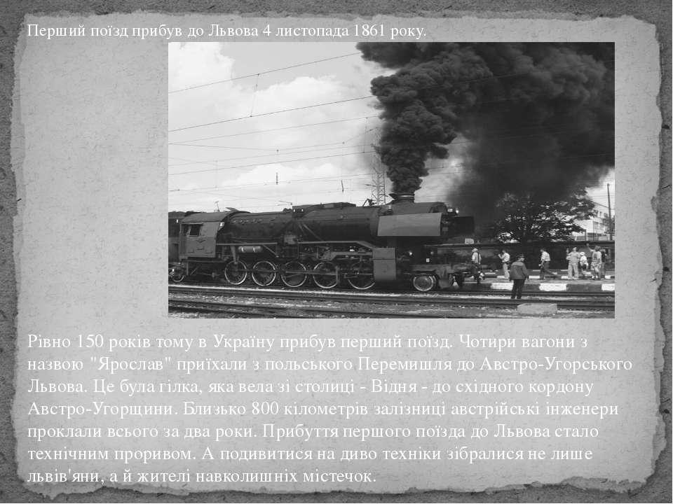 """Рівно 150 років тому в Україну прибув перший поїзд. Чотири вагони з назвою """"Я..."""