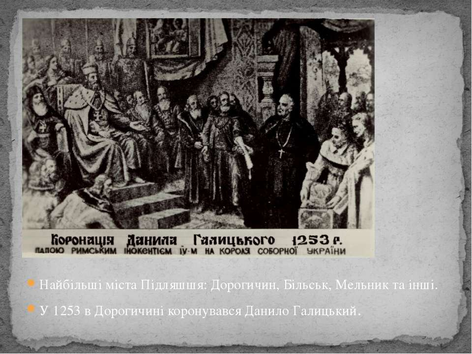 Найбільші міста Підляшшя: Дорогичин, Більськ, Мельник та інші. У 1253 в Дорог...
