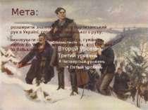 Мета: розширити знання учнів про партизанський рух в Україні, героїв партизан...