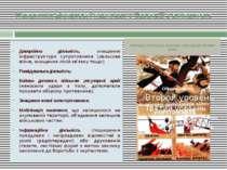 Напрямки діяльності партизан у боротьбі з окупантом: Диверсійна діяльність, з...