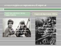 Жінки в підпільно-партизанській боротьбі Члени партизанскього загону Сидора К...