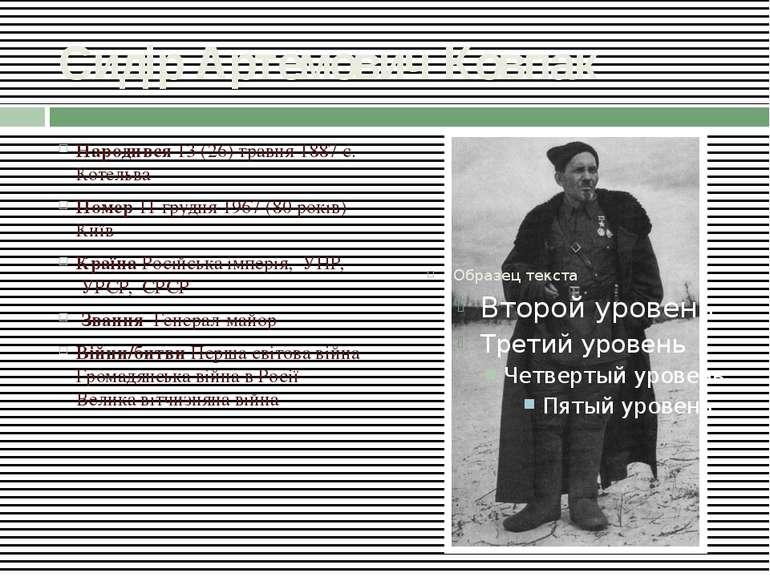Сидір Артемович Ковпак Народився 13(26) травня 1887 с. Котельва Помер 11 гру...