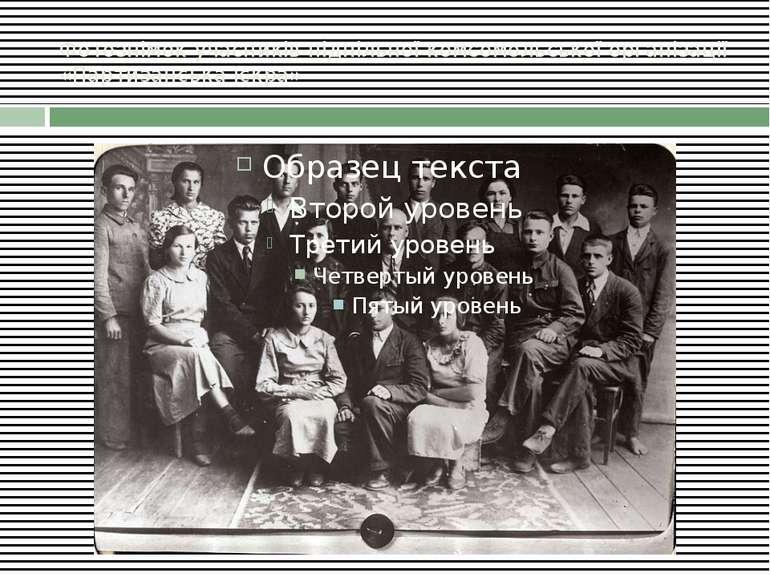 Фотознімок учасників підпільної комсомольської організації «Партизанська іскра»