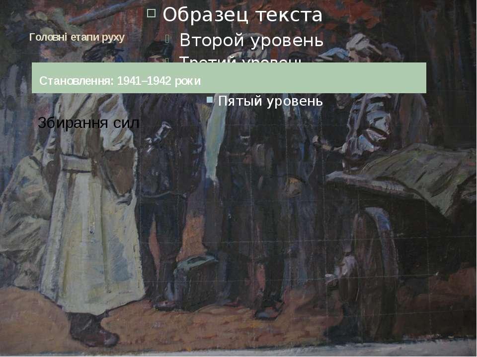 Головні етапи руху Становлення: 1941–1942 роки