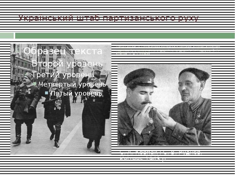 Український штаб партизанського руху Парад на честь сорокаріччя Радянської Ук...