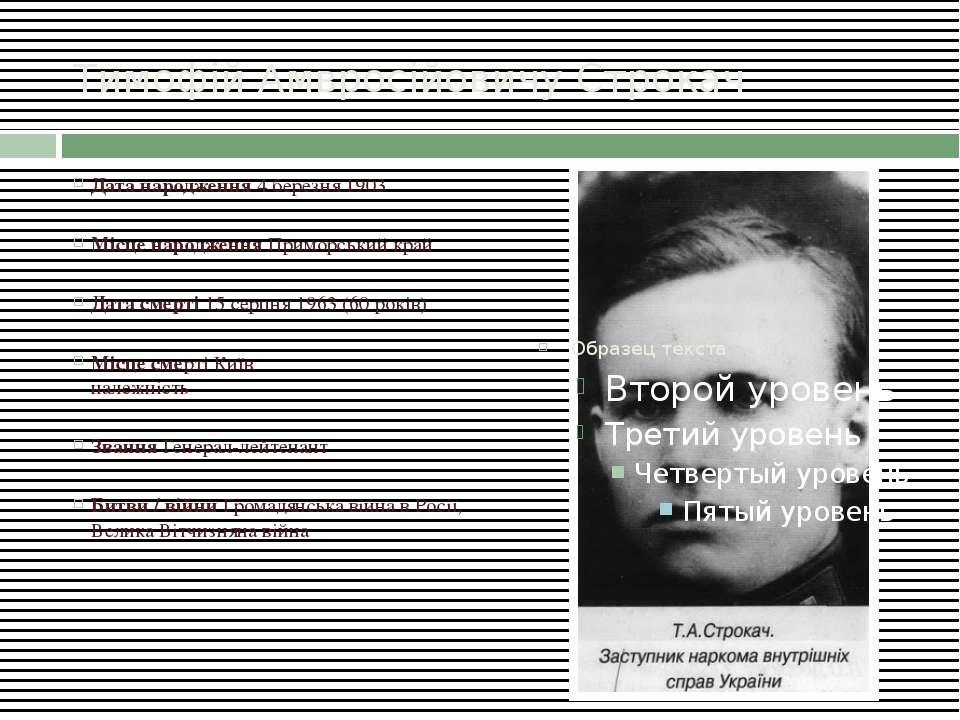Тимофій Амвросійовичу Строкач Дата народження 4 березня 1903 Місце народження...