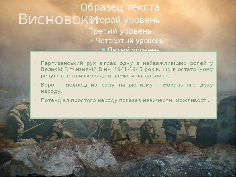 Висновоки Партизанський рух зіграв одну з найважливіших ролей у Великій Вітчи...