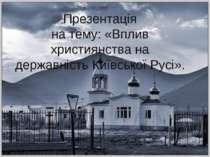 Презентація на тему: «Вплив християнства на державність Київської Русі».