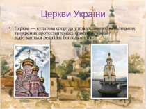 Церкви України Церква — культова споруда у православних, католицьких та окрем...