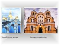 Михайлівська церква Володимирський собор