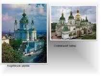 Андріївська церква Софіївський собор