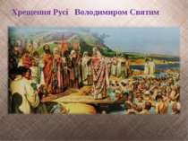 Хрещення Русі Володимиром Святим