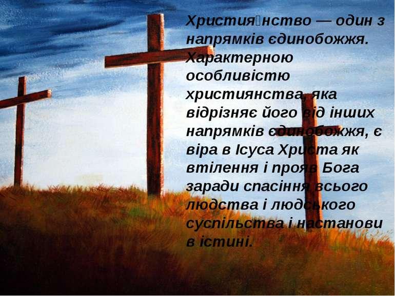 Христия нство (від грец. Χριστός — «помазанник», «месія») — один з напрямків ...
