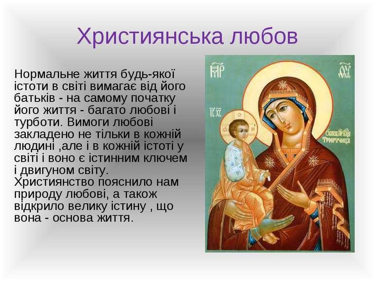 Християнська любов Нормальне життя будь-якої істоти в світі вимагає від його ...