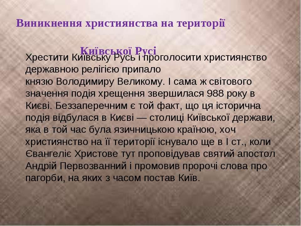 Виникнення християнства на території Київської Русі Хрестити Київську Русь і ...