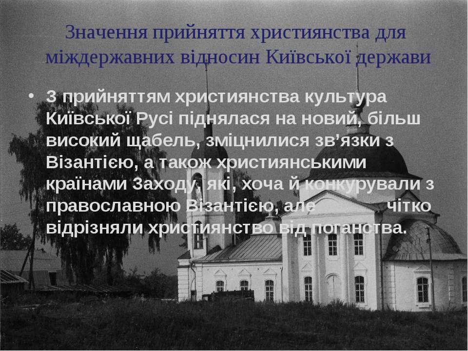 Значення прийняття християнства для міждержавних відносин Київської держави З...