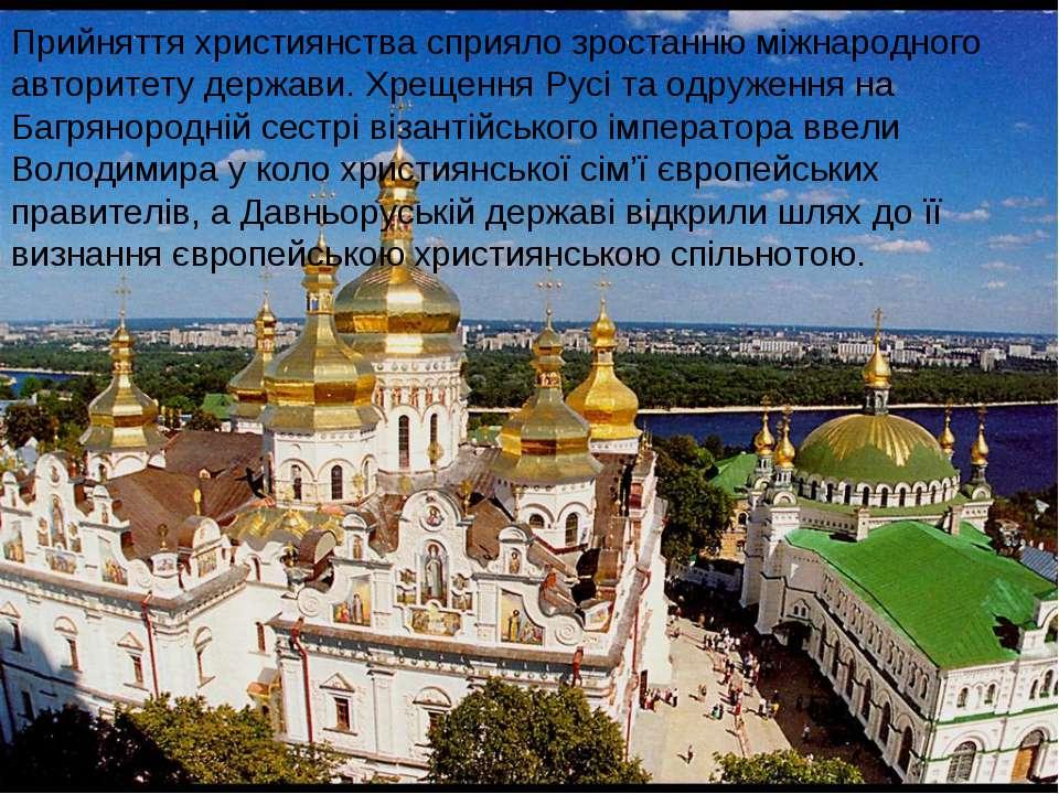 Прийняття християнства сприяло зростанню міжнародного авторитету держави. Хре...