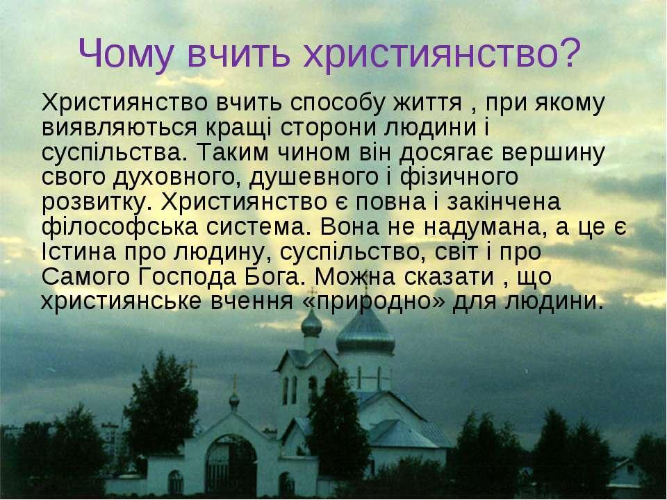 Чому вчить християнство? Християнство вчить способу життя , при якому виявляю...