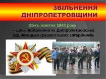 25-го жовтня 1943 року – день звільнення м. Дніпропетровська від німецько-фаш...