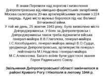 В знаки Перемоги над ворогом і визволення Дніпропетровська від німецько-фашис...