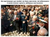 Ми пам'ятаємо цих людей, які дали нам волю, які відвоювали її своїм потом і к...