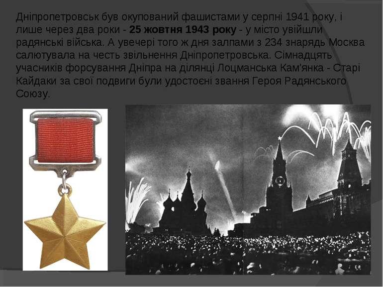 Дніпропетровськ був окупований фашистами у серпні 1941 року, і лише через два...