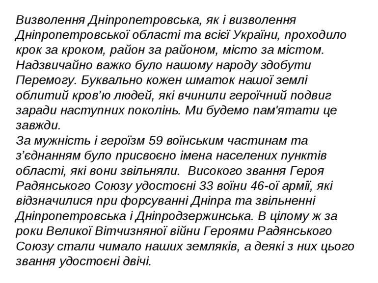 Визволення Дніпропетровська, як і визволення Дніпропетровської області та всі...