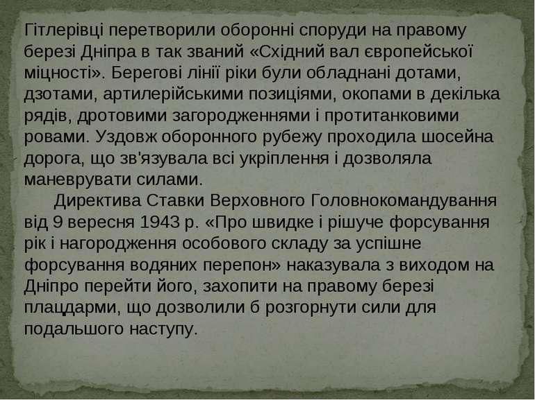 Гітлерівці перетворили оборонні споруди на правому березі Дніпра в так званий...