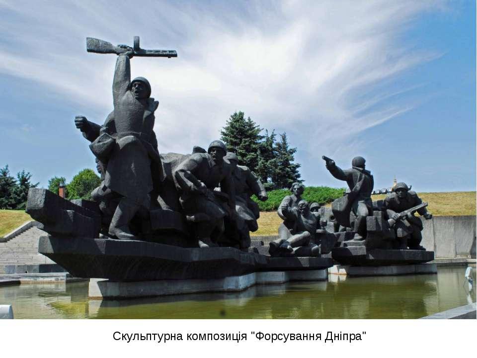 """Скульптурна композиція """"Форсування Дніпра"""""""