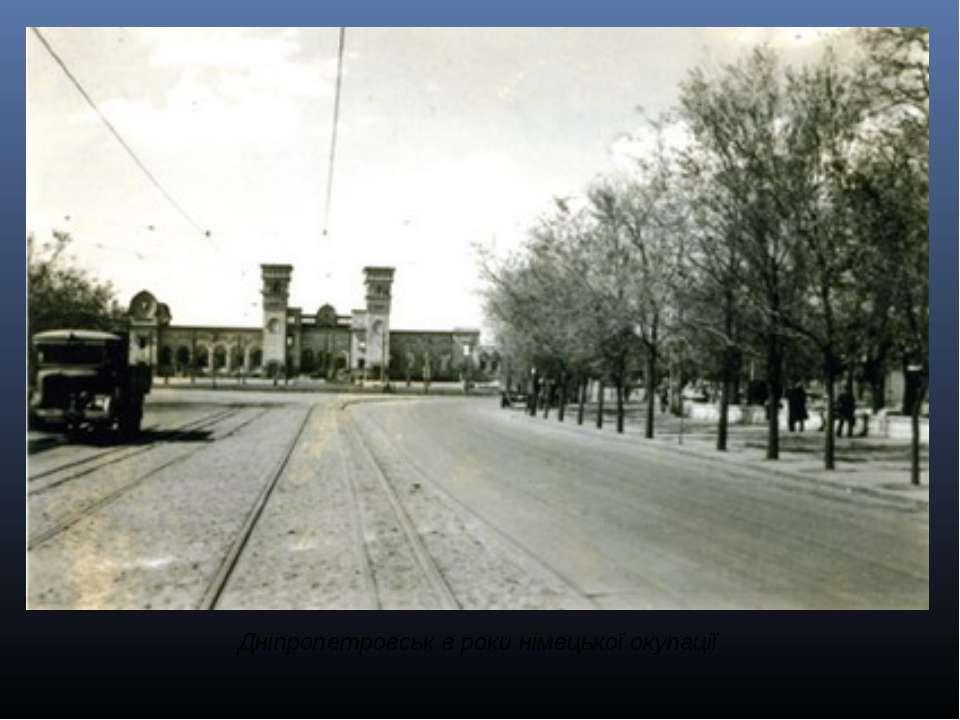 Дніпропетровськ в роки німецької окупації