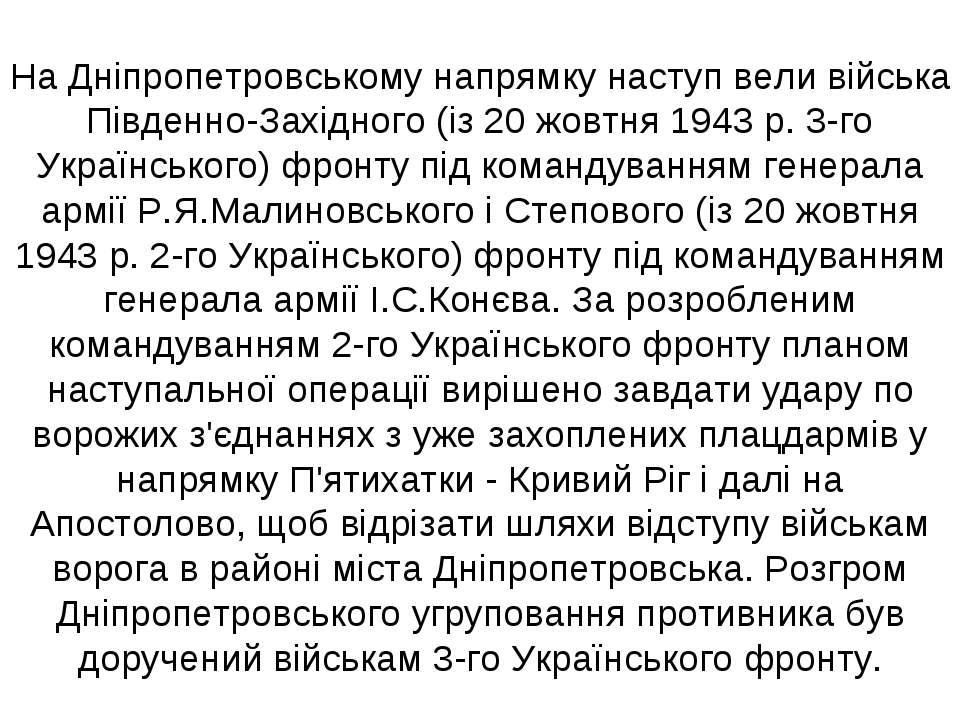 На Дніпропетровському напрямку наступ вели війська Південно-Західного (із 20 ...
