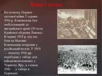 Війна і полон На початку Першої світової війни 2 серпня 1914 р. Коновалець бу...