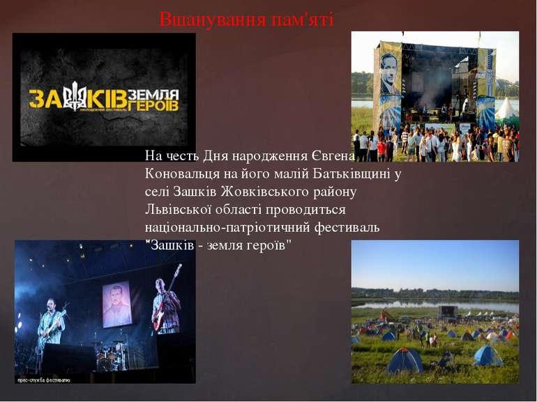 Вшанування пам'яті На честь Дня народження Євгена Коновальця на його малій Ба...