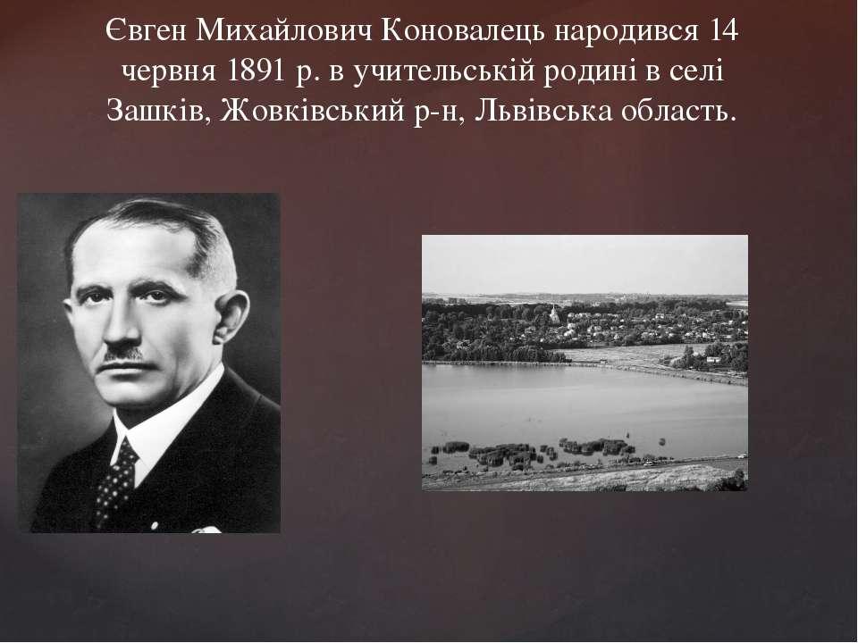 Євген Михайлович Коновалець народився 14 червня 1891 р. в учительській родині...