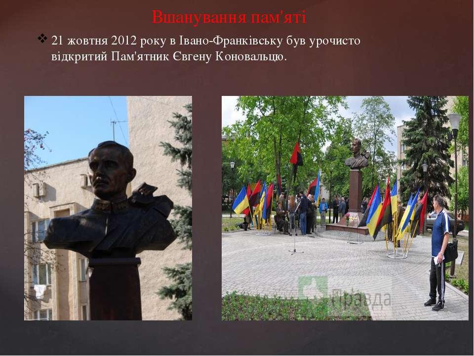 21 жовтня 2012 року в Івано-Франківську був урочисто відкритий Пам'ятник Євге...