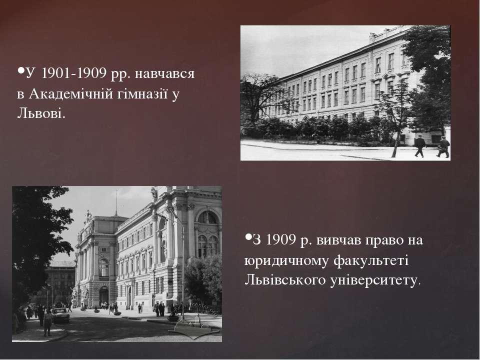 •У 1901-1909 рр. навчався в Академічній гімназії у Львові. •З 1909 р. вивчав ...