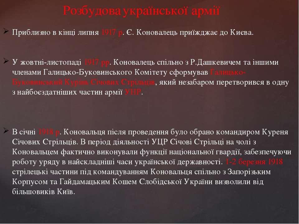 Розбудова української армії Приблизно в кінці липня 1917 р. Є. Коновалець при...