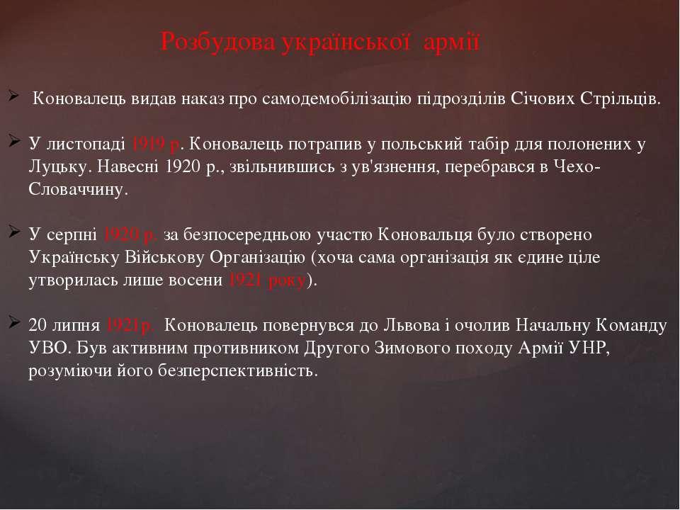 Коновалець видав наказ про самодемобілізацію підрозділів Січових Стрільців. У...