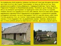 На середньому етапі розвитку племена трипільської культури посідали величезні...