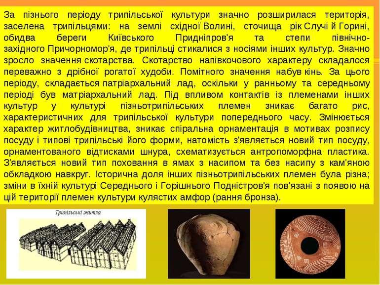 За пізнього періоду трипільської культури значно розширилася територія, засел...