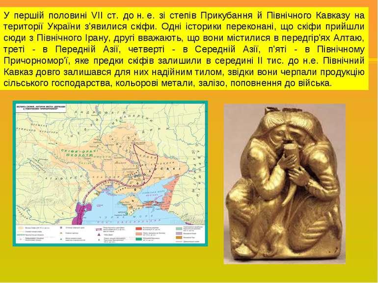 У першій половині VII ст. дон.е. зі степів Прикубання й Північного Кавказу ...