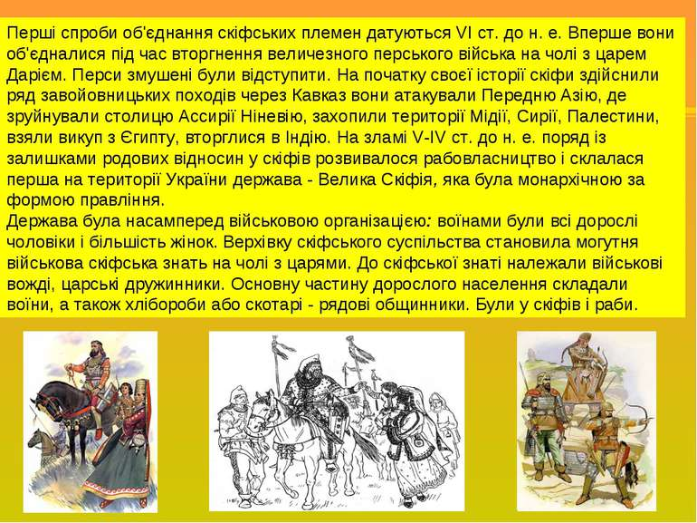 Перші спроби об'єднання скіфських племен датуються VI ст. до н. е. Вперше вон...