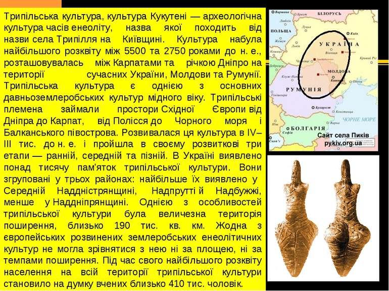 Трипільська культура,культура Кукутені —археологічна культурачасівенеоліт...