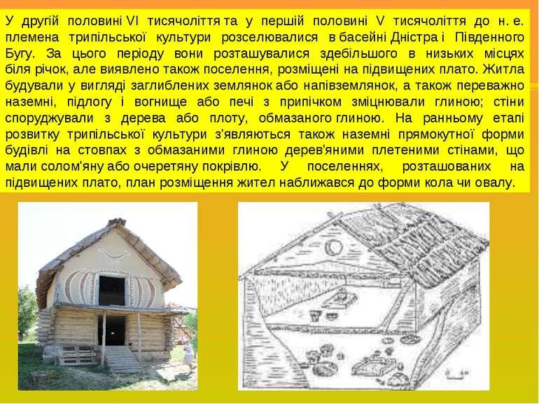 У другій половиніVI тисячоліттята у першій половині V тисячоліття до н.е. ...