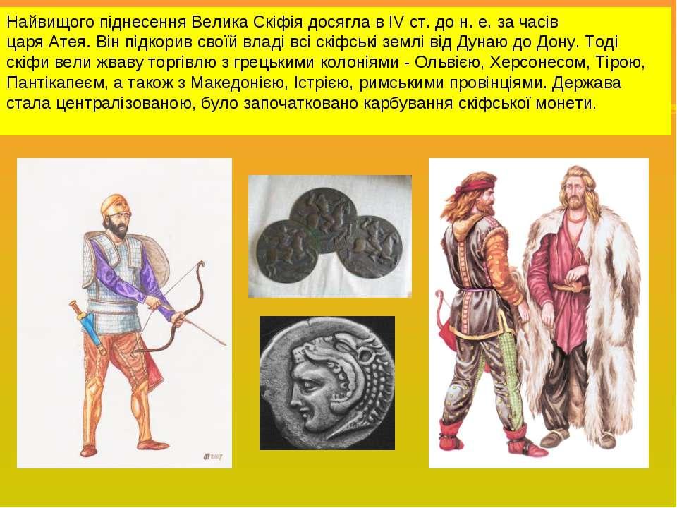 Найвищого піднесенняВелика Скіфіядосягла в IV ст. до н. е. за часів царяАт...