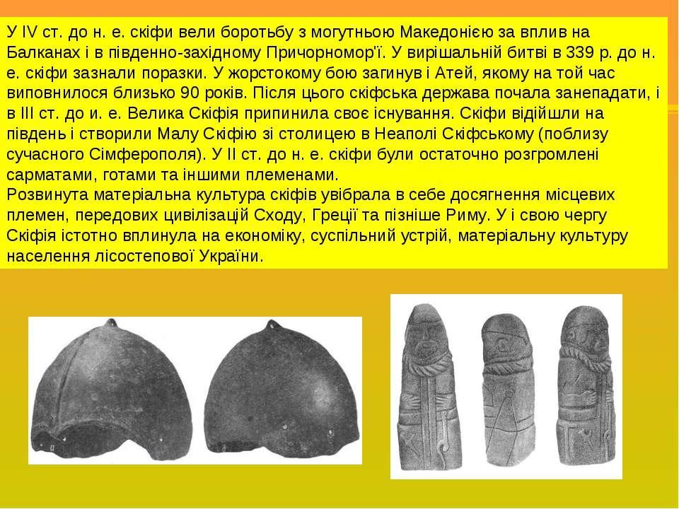 У IV ст. до н. е. скіфи вели боротьбу з могутньою Македонією за вплив на Балк...