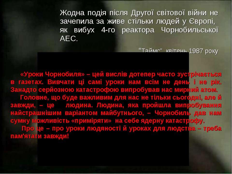 «Уроки Чорнобиля» – цей вислів дотепер часто зустрічається в газетах. Вивчати...